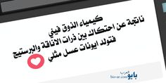 بايو مدح 2016 بايو عن المدح بايو العرب Funny Quotes Quotes Calligraphy