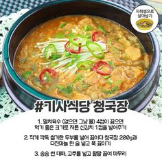 Tteokbokki Recipe, Little Bunny Foo Foo, Mellow Yellow, Korean Food, Curry, Yummy Food, Baking, Ethnic Recipes, Cook