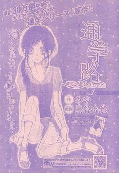 『通学路~君と僕の部屋~/3』長谷瑠依 原作:みゆ Anime, Cartoon Movies, Anime Music, Animation, Anime Shows