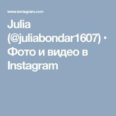 Julia (@juliabondar1607) • Фото и видео в Instagram