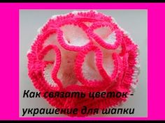 New how to crochet baby hat watches 25 ideas Crochet Flower Tutorial, Crochet Flower Patterns, Baby Knitting Patterns, Baby Patterns, Crochet Flowers, Crochet Baby Clothes, Crochet Baby Hats, Knitted Hats, Crochet Bedspread Pattern