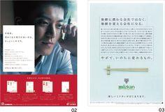 「年賀状は、贈り物だと思う。」 ミツカン「やがて、いのちに変わるもの。」コピーライター 岩崎俊一 広告づくりのルール   ブレーン 2013年12月号
