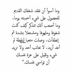 Quran Quotes, Faith Quotes, Arabic Quotes, Wisdom Quotes, Life Quotes, Funny Quotes, Love Smile Quotes, Mood Quotes, Deep Words