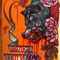 the wolf is fed by his feet, art on zibbet (via http://fb.com/pinwoot)
