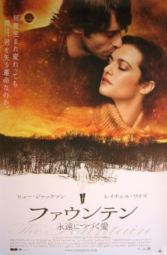 The Fountain , starring Hugh Jackman, Rachel Weisz, Sean Patrick Thomas, Ellen Burstyn. Spanning over one thousand years, and three parallel stories, The Fountain is a story of love, death, spirituality, and the fragility of our existence in this world. #Drama #Romance #Sci-Fi