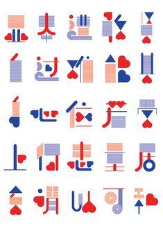 字体的图形化设计 By: 心雨心晴1988 Graphic Design Fonts, Font Design, Japanese Graphic Design, Branding Design, Design Web, Chinese Typography, Typography Fonts, Typography Design, Lettering