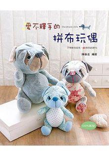 樂天書城 |台灣樂天市場:愛不釋手的拼布玩偶 愛不釋手的拼布玩偶。在樂天市場的樂天書城有最棒的商品,是您省錢的最佳選擇。