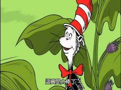 Dr. Seuss in Chinese.  戴帽子的貓 22-2 種子旅行記 - I see seeds
