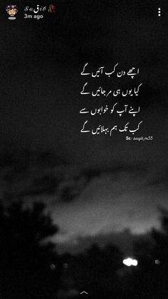Visit our website for Urdu Funny Poetry, Poetry Quotes In Urdu, Best Urdu Poetry Images, Urdu Poetry Romantic, Love Poetry Urdu, Love Songs Hindi, Urdu Love Words, Soul Poetry, Poetry Feelings