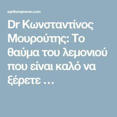 Dr Κωνσταντίνος Μουρούτης: Το θαύμα του λεμονιού που είναι καλό να ξέρετε … Healthy Tips, Health And Beauty, Health Fitness, Sweets, Bread, Cakes, Fruit, Good Stocking Stuffers, Candy