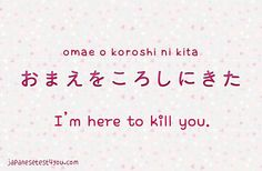 Learn Japanese Phrases – Page 17 Kanji Japanese, Japanese Quotes, Japanese Phrases, Study Japanese, Japanese Words, Japanese Culture, Japanese Language Proficiency Test, Japanese Language Learning, Hiragana