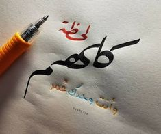 Short Quotes Love, Sweet Love Quotes, Love Husband Quotes, Love Smile Quotes, Pretty Quotes, Love Quotes For Him, Calligraphy Quotes Love, Quran Quotes Love, Arabic Love Quotes