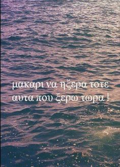 32 Ideas For Quotes Greek Sea New Quotes, Happy Quotes, Inspirational Quotes, Qoutes, Motivational, Greek Sea, Greek Quotes, Super Quotes, Friends Forever