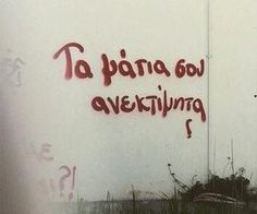 Greek Quotes, Sarcasm, Graffiti, Kiss, Boyfriend, How Are You Feeling, Wisdom, Letters, Feelings