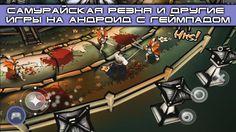 ПОДБОРКА ИГР НА АНДРОИД С ГЕЙМПАДОМ - DroidPad #14