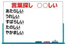 介護のプロ厳選!盛り上がるホワイトボードレクリエーション10選【高齢者レクリエーション】 - FUN SEED(ファンシード)レクリエーションに笑いの種を Japanese Language, Math Equations, Game 4, Crossword, Favorite Things, People, Crossword Puzzles, Japanese, People Illustration