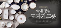 [백_가정] 국내 명품 도자기 브랜드전 - 롯데홈쇼핑