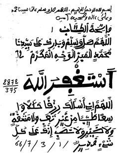 Religious Quotes, Islamic Quotes, Tafsir Coran, Islamic Phrases, Islam Facts, The Secret Book, Free Pdf Books, Power Of Prayer, Duaa Islam