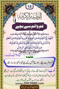 Quran Paak mein say Khubsurat Or regular days ki Dua Duaa Islam, Islam Hadith, Allah Islam, Islam Quran, Alhamdulillah, Apj Quotes, Hadith Quotes, Quran Quotes, Islamic Prayer