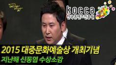 [KOCCA NEWS] 2015 대중문화예술상 개최기념 지난해 신동엽 수상소감  ▶한국콘텐츠진흥원 ▶KOCCA ▶2015 대중문화예술상 ▶대한민국 대중문화예술상 ▶2015 Korean Popular Culture and Arts Awards