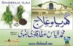 Gharelu Ilaj By Muhammad Ilyas Attar Qadri Rizvi Compiled In Form Of Flip Pages