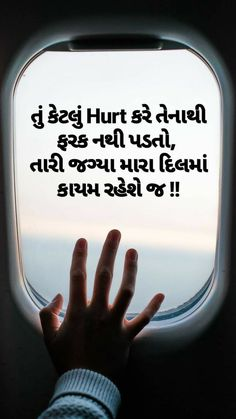 Antique Quotes, Love Quotes With Images, Gujarati Quotes, Love Status, Sad Love, Hindi Quotes, Favorite Quotes, It Hurts, Teaching