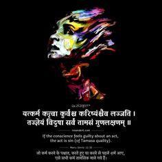Sanskrit Quotes, Sanskrit Mantra, Gita Quotes, Vedic Mantras, Sanskrit Words, Karma Quotes, Tagalog Love Quotes, Hindi Quotes, Spiritual Thoughts