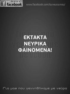 Favorite Quotes, Best Quotes, Love Quotes, Inspirational Quotes, Speak Quotes, Funny Greek Quotes, Funny Statuses, Funny Stories, True Words