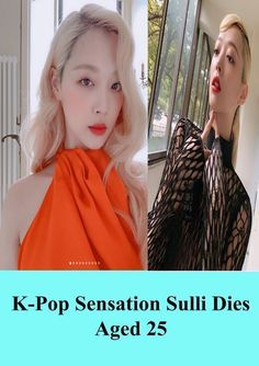 South Korean singer-actress Sulli has died. Sulli, was found dead at her apartment in Seoul on October Keep reading for more. Share Care, Sulli, Girl Gang, Girl Humor, Weight Loss Program, Korean Singer, Best Funny Pictures, Celebrity News, Fashion News
