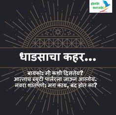 #Whatsapp #Marathi #WhatsappJokes