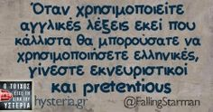 Όταν χρησιμοποιείτε αγγλικές λέξεις All Quotes, Greek Quotes, Humorous Quotes, Funny Statuses, Greeks, Are You Happy, Haha, Funny Stuff, Hilarious