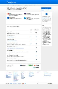 http://www.google.com/apps/intl/ja/group/index.html