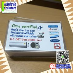 น้องป๋อง ใช้บริการทำนามบัตร Photo 230 แกรม กับทางร้านฯ ขอขอบคุณที่ใช้บริการ kprintart.com (เคปรินท์อาร์ต) ค่ะ