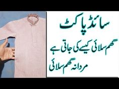Side pocket gum silai kaise kare - how to make side pocket step by step - kingsman tailor my whatsapp no next video for subsacribe my channel l. Suit Fashion, New Fashion, Latest Kurta Designs, Little Girl Dresses, Baby Dresses, Shalwar Kameez Pakistani, Gents Kurta Design, Kingsman, Dress Sewing Patterns