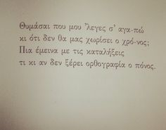 .- Greek Quotes, True Facts, Philosophy, How Are You Feeling, Love You, Mindfulness, Cards Against Humanity, Thoughts, Feelings