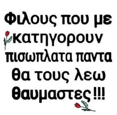 Fake Friends, Greek Quotes, Wisdom Quotes, Posters, Angel, Wallpaper, Life, False Friends, Wall Papers