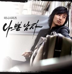 Bad Guy / 나쁜남자 (2010) K-drama: Bad Guy is a co-production between South Korea and Japan  Geon Ok is a sexy man & highly ambitious. Geon Ok attempts to get a Chaebol group by using his fatal charms and cunning mind. Jane is a strong women who stands by her man, Geon Ok. She will attempt to protect their love... http://www.hancinema.net/korean_movie_Bad_Man.php