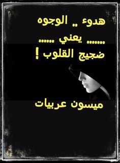 ميسون عربيات