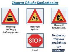 Δραστηριότητες, παιδαγωγικό και εποπτικό υλικό για το Νηπιαγωγείο: Πίνακας Αναφοράς για τα Σήματα Οδικής Κυκλοοφορίας Learn Greek, Greek Language, Special Education, Transportation, Projects To Try, Learning, Blog, Montessori, Cars