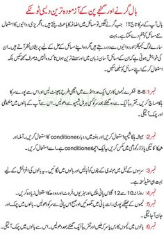 1000 images about urdu health on pinterest beauty tips for Couture meaning in urdu