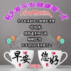 Morning Wish, Nursing Students, Morning Quotes, Mugs, Tableware, Chinese, Dinnerware, Tumblers, Tablewares