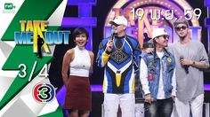Take Me Out Thailand S10 ep.28 เดย  (19 พ.ย. 59) http://www.youtube.com/watch?v=PgNX3IJOPSM