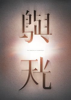 島嶼天光 The Dawning of Democracy on Behance