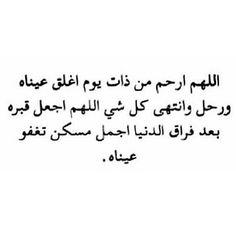 Arabic Words, Arabic Quotes, Islamic Quotes, Ali Quotes, Words Quotes, Sayings, Allah Islam, Islam Quran, Disney Princess Quotes