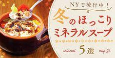 ヘルシーなミネラルスープ CLEANSING CAFE Daikanyama SOUPなど - Peachy