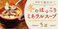 NYで流行中!冬のほっこりミネラルスープ5選