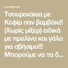 Τσουρεκάκια με Κεφίρ σαν βαμβάκι!! (Χωρίς μίξερ) ειδικά με πραλίνα και γάλα για σβήσιμο!!! Μπορούμε να τα διατηρήσουμε σε μεμβράνη μέχρι 1 εβδομάδα!!! Φτιά... Greek, Math Equations, Greece