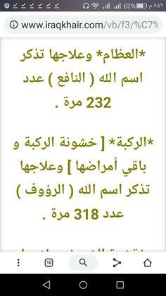 Duaa Islam, Islam Hadith, Islam Quran, Arabic Words, Arabic Quotes, Islamic Quotes, Islamic Phrases, Islamic Dua, Coran Islam