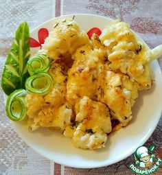Сливочная цветная капуста - кулинарный рецепт