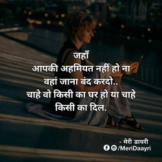 Friendship Quotes In Hindi, Hindi Quotes On Life, Life Quotes, Friend Quotes, Relationship Quotes, Hindi Quotes Images, Inspirational Quotes Pictures, Motivational Quotes, Love Song Quotes